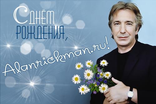 С Днём Рождения AlanRickman.ru